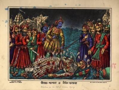 Mahabharata: Bhishma en su lecho de flechas